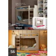 Детская 2-х ярусная кровать Марли