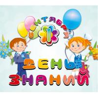 Поздравляем с 1 сентября школьников, студентов и их родителей!