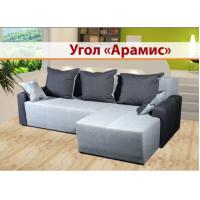 Угловой диван Арамис снят с производства