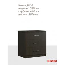 Комод КФ - 1 New