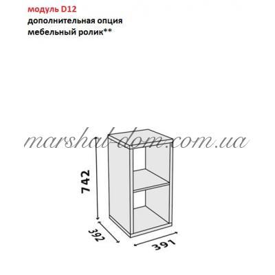Модульная система Домино D12