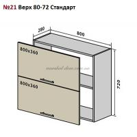 Верхний модуль Мода Мат № 21 верх 80-72
