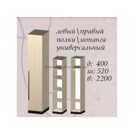 Шкаф 400 Арья