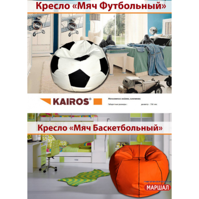 Кресло Мяч Футбольный, Мяч Баскетбольный (снято с производства)