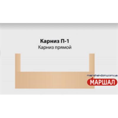 Карниз П-1 ДОМ (г. Киев) купить в Одессе, Украине