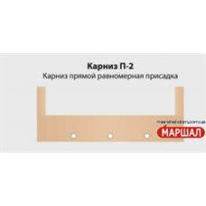 Карниз П-2