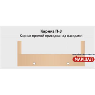 Карниз П-3 (фабрика временно не работает)