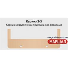 Карниз З-3