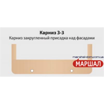 Карниз З-3 ДОМ (г. Киев) купить в Одессе, Украине