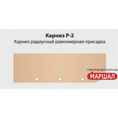 Карниз Р-2 (фабрика временно не работает)