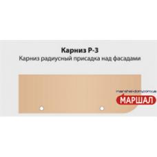 Карниз Р-3