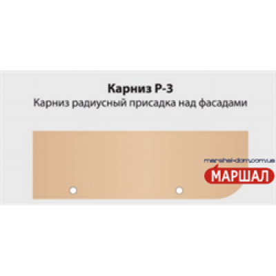 Карниз Р-3 ДОМ (г. Киев) купить в Одессе, Украине
