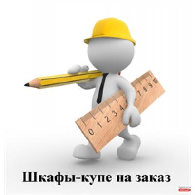 Шкафы - купе на заказ ТМ Маршал-дом купить в Одессе, Украине