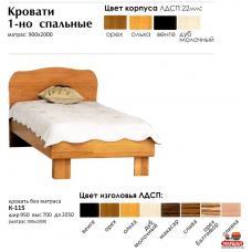 Кровать К-115