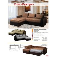 Угловой диван Рантум (снято с производства)
