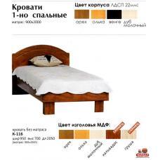 Кровать К-116