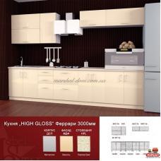 Кухня Hige Gloss №4 Mebel Star (Мебель стар) купить в Одессе, Украине