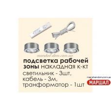 Подсветка рабочей зона Комфорт-мебель (г. Белая Церковь) купить в Одессе, Украине