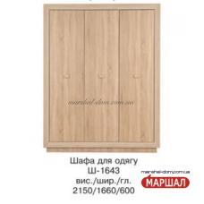 Корвет Шкаф Ш-1643 БМФ (Белоцерковская мебельная фабрика) купить в Одессе, Украине