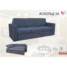 Диван Аскольд 3-А