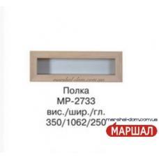 Корвет Полка навесная МР-2733 БМФ (Белоцерковская мебельная фабрика) купить в Одессе, Украине