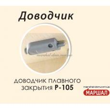 Доводчик Р-105