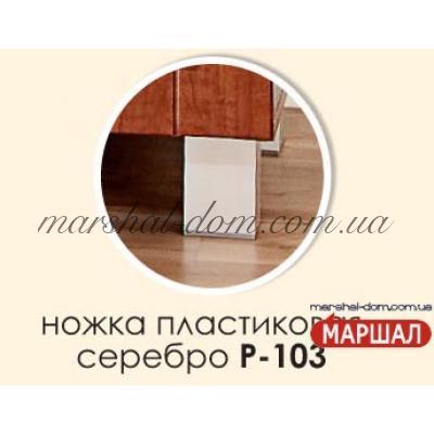 Ножка мебельная Р-103