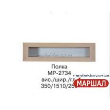 Корвет Полка навесная МР-2734 БМФ (Белоцерковская мебельная фабрика) купить в Одессе, Украине