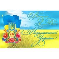 Привітання з Днем незалежності України!