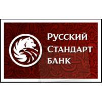 Кредит от Банка Русский Стандарт!