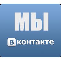 Мы В Контакте! Присоединяйтесь.