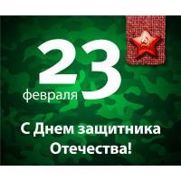 Поздравляем с праздником 23 февраля!!!
