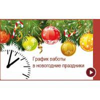 """График работы """"Маршал мебель"""" в новогодние праздники 2015-2016гг !!!"""