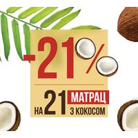 Скидка -21% на матрасы из Днепра