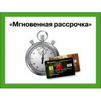 """""""Мгновенная рассрочка"""" ПРИВАТ 24"""