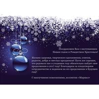 График работы на Рождественские праздники.