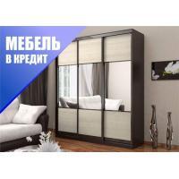 Купить мебель в КРЕДИТ !!!